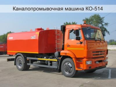 Каналопромывочная машина КО-514